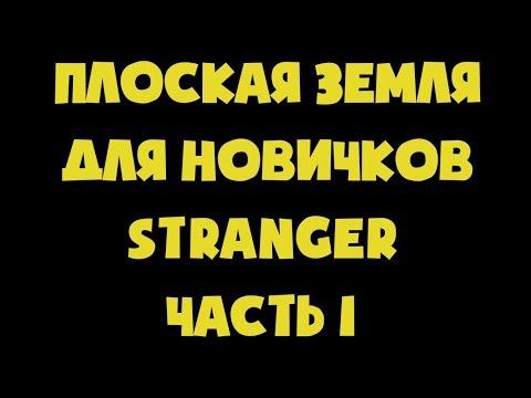 ПЛОСКАЯ ЗЕМЛЯ для новичков  Видео By STRANGER часть 1