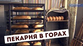 Хлеб из горной пекарни пользуется спросом у туристов
