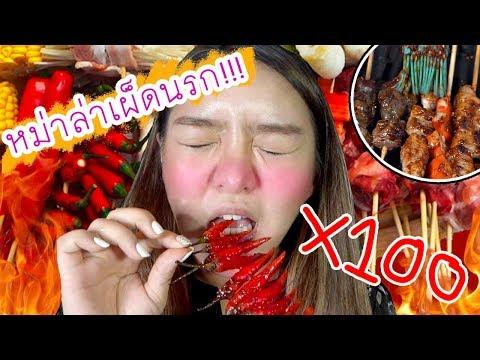 แข่งกินหม่าล่าพริกเสียบไม้ 10 เม็ด🌶!!! #โมสายเปย์ แจกเงิน 2,000 ฿