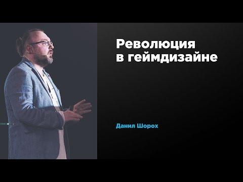 Революция в геймдизайне | Данила Шорох | Prosmotr