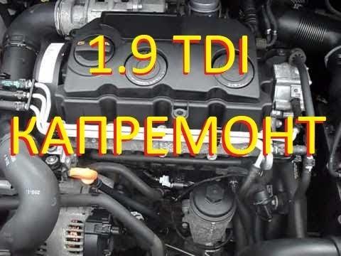 1.9 BLS. Полный капремонт двигателя.