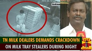 Milk Dealers Demands Crackdown On Milk Tray Stealers During Night – Thanthi TV