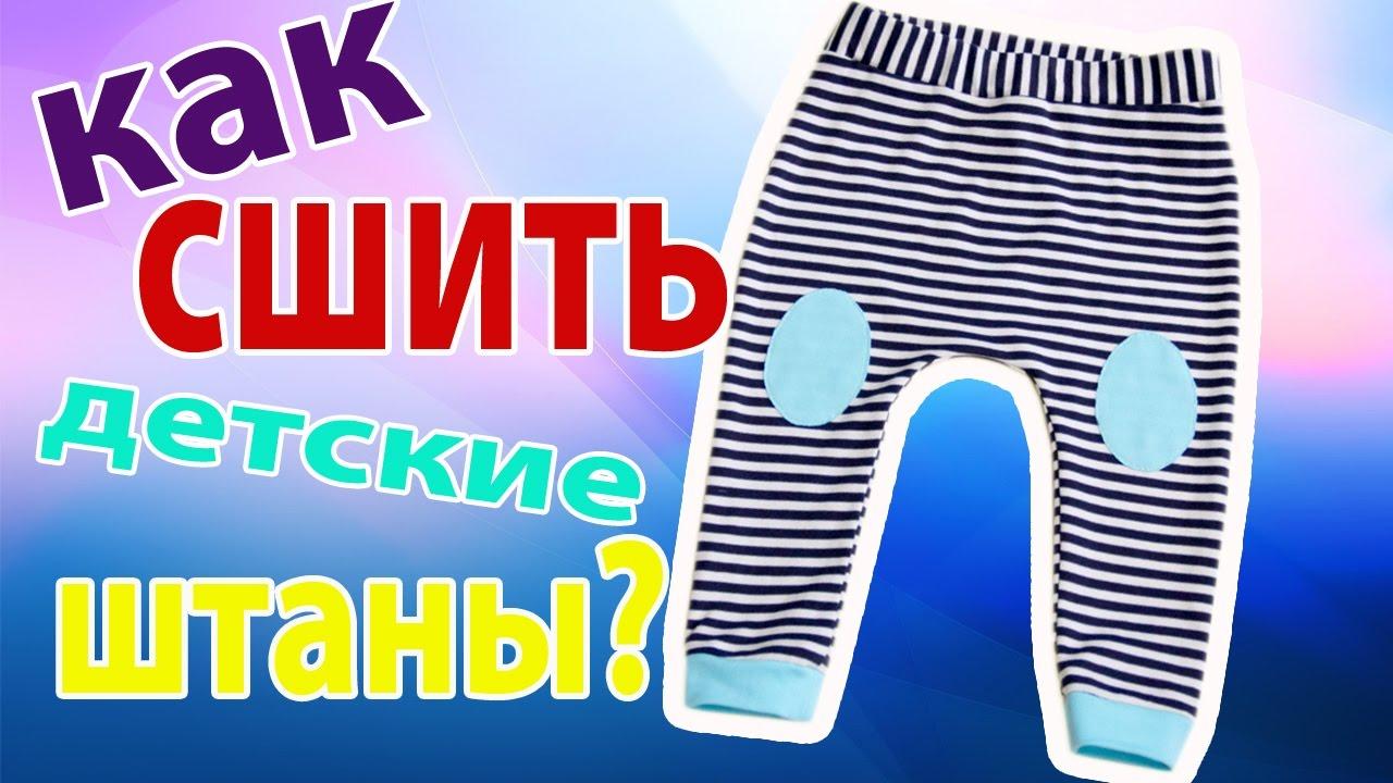 Как сшить детскую штаны