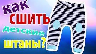 Как сшить детские штаны
