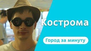 Кострома II Город за минуту