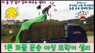 1톤화물운송 여성 트럭커 샐리 - 헉!!! 화물 운송 …