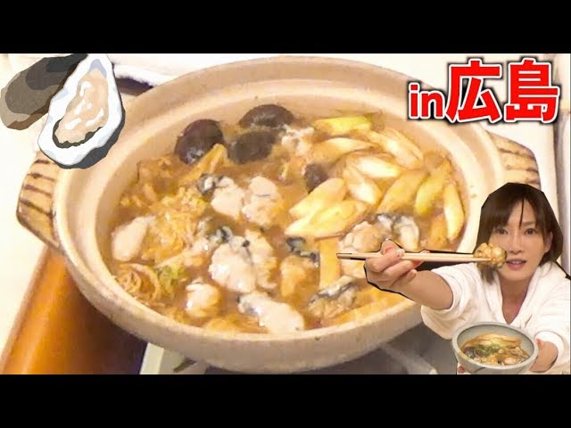 【MUKBANG】 [Hiroshima] Tasty Oysters Pot-Au-Feu For The First Time!! Mixed With Udon... [Use CC]