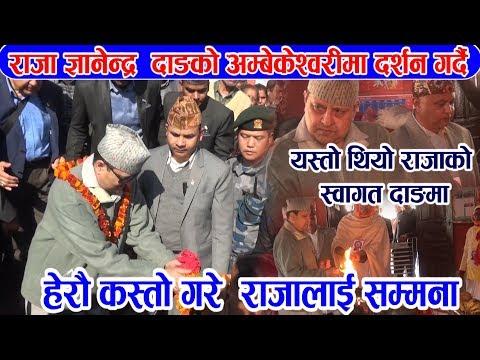 पुर्व राजा ज्ञानेन्द्रलाई दाङमा यसरी स्वागत  || King Gyanendra  Dang