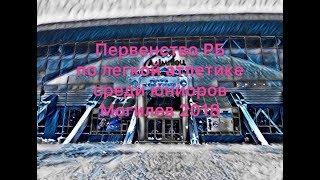Первенство РБ по легкой атлетике Могилёв 2018. День 1-ый