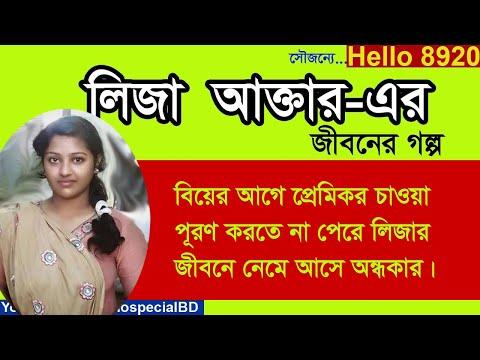 Liza Akter - Jiboner Golpo - Hello 8920 - Liza life Story by Radio Special Mp3