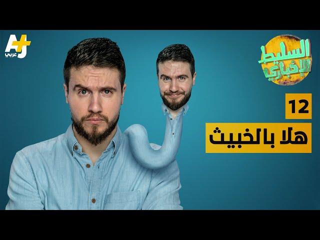 السليط الإخباري - هلا بالخبيث | الحلقة (12) الموسم السادس