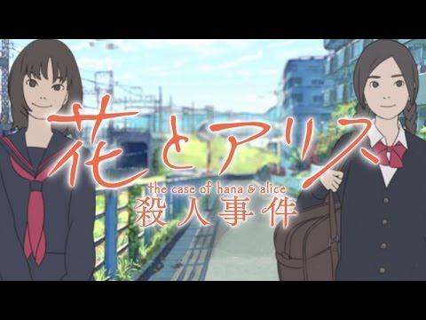 映画「花とアリス殺人事件」予告編 岩井俊二が初の長編アニメーションに挑む #The Case Of Hana & Alice #movie