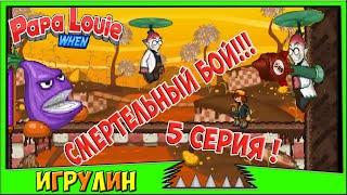 Папа Луи АТАКА БУРГЕРОВ 5 серия /Papa Louie When Burgers Attack.Развивающий мультик ИГРА для Детей!