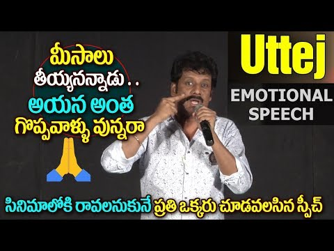Actor Uttej Emotional Speech About NTR And...