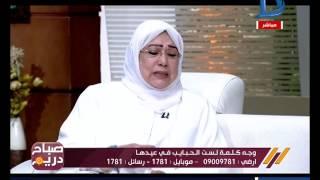 صباح دريم   ياسمين الخيام تتحدث عن «أم النبي» وأول من استخدمت الرقية الشرعية