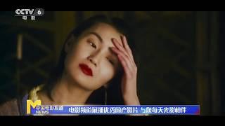 电影频道展播优秀国产影片《东邪西毒:终极版》《荡寇风云》【中国电影报道 | 20200608】