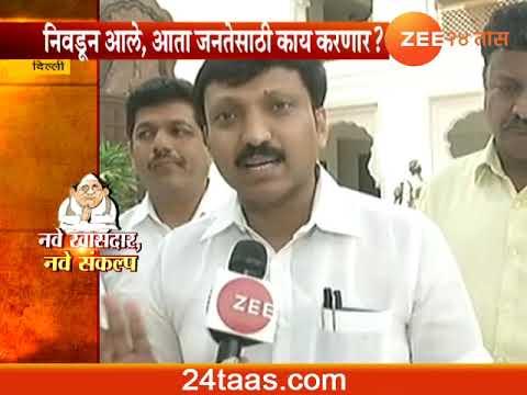 New Delhi,Osmanabad BJP MP Omraje Nimbalkar Statement After Win LS Election 2019