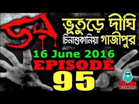 Dor 16 June 2016 | ডর ভূতুড়ে দীঘি, চিনাশুকানিয়া গ্রাম | Dor ABC Radio
