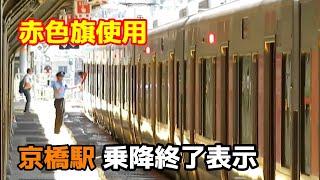 【乗降終了表示】大阪環状線 京橋駅&発車メロディー