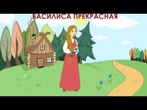 Василиса Прекрасная аудио сказка: Аудиосказки - Сказки для детей - Сказки