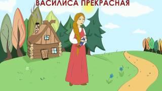 видео Василиса прекрасная (1977) смотреть мультфильм онлайн бесплатно