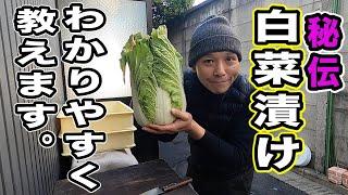 『白菜漬の作り方』Ver2.0 昔の動画をわかりやすくブラッシュアップしました!比べてみると面白いかも?