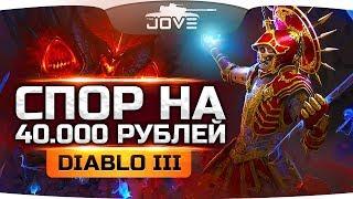 СПОР НА 40.000 РУБЛЕЙ ДО ПЕРВОЙ СМЕРТИ ● Jove и Hard Play в Diablo III #2