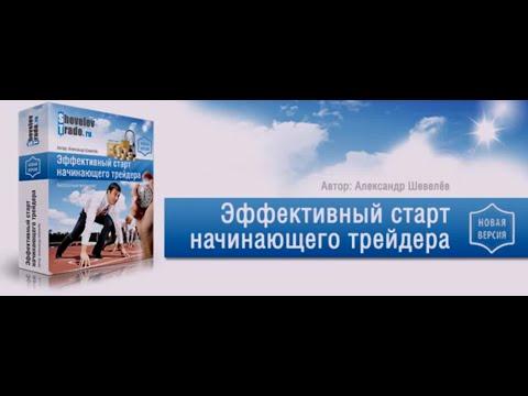 Биржа уроки торговли брокер бинарных опционов olymptrade россия
