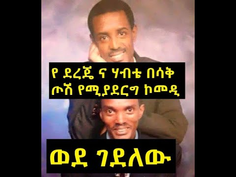 Ethiopian comedy very famus videio by Derege and Habte/ወደ ገደለው