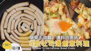 簡單不浪費!邊料也美味~4款吐司邊創意料理【做吧!噪咖】料理食譜 4 Recipes To Use Leftover Bread Crusts