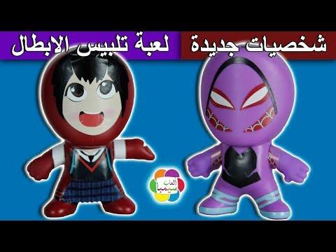 لعبة تلبيس الابطال للاطفال العاب الشخصيات الجديدة بنات واولاد super power heroes dress up toys