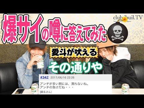【ibuil.tv28】爆サイの噂に答えてみた! 愛斗、吠えまくり~w