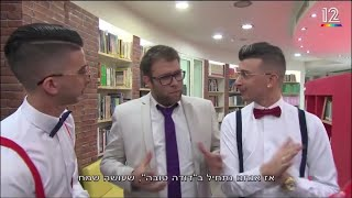 אורן חזן משתתף בקליפ החדש של איב אנד ליר