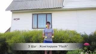 Обучение жонглированию 5-ю мячами (Каскад)