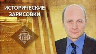 Исторические зарисовки   Могла ли Россия победить в Первой мировой   Профессор МПГУ Василий Цветков
