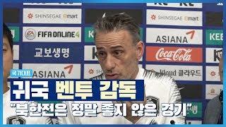 벤투 감독