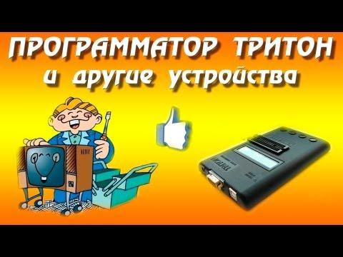 Универсальный программатор Тритон и другие устройства для программирования.