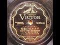 二村定一 / ヴォルガの船唄 (1929)