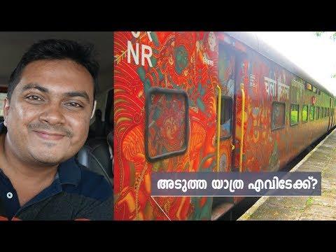 അടുത്ത യാത്ര എവിടേക്ക്? My Travel Plans & Railway Ticket Booking Tips