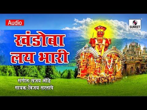 khandoba lai bhari (Audio) - Khandoba Bhaktigeet - Sumeet Music