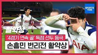 '득점 단독 선두 등극+결승골' 손흥민 번리전 활약상 #SPORTSTIME