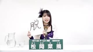 AKB48 49thシングル 選抜総選挙 アピールコメント HKT48 チームH所属 松...