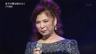2013年9月10日のNHK歌謡コンサートで、八代亜紀が「圭子の夢は夜ひらく...