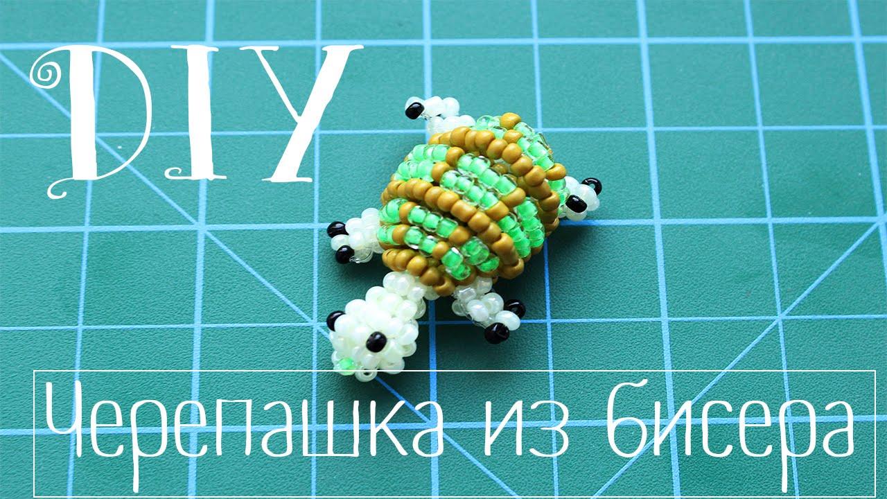 черепаха из бисера схемы легкие