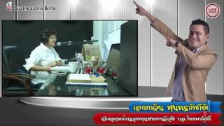 Business Line & Life 12-1-60 on FM.97 MHz