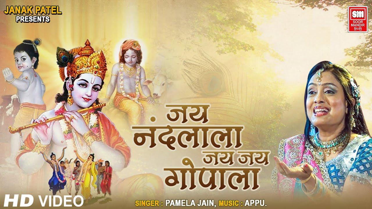 जय नंदलाला जय गोपाला I Jai Nandlala Jai Jai Gopala I Pamela Jain | Krishna Dhun