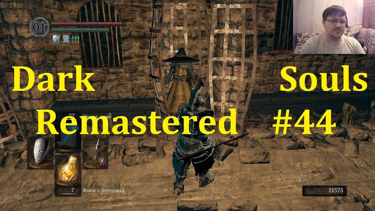 Dark Souls Remastered Прохождение ► Спасаем Логана #44