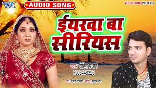Rohit Pradhan का सबसे दर्द भरा गीत 2020 | Iyarwa Ba Serious | Bhojpuri Hit Song 2020 New