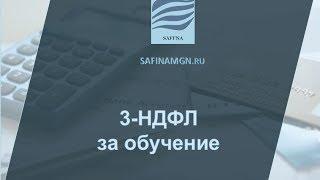 3 НДФЛ Социальный налоговый вычет за обучение