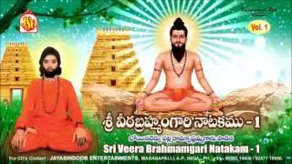 Andhra Padhya Natakam || VEERA BRAHMAMGARI NATAKAM Part-1 || Boyana Cheruvupalli Ramakrishnamma ||